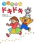 ランちゃんドキドキ (角野栄子の本だな)