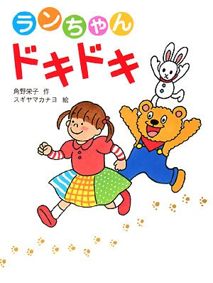 ランちゃんドキドキ (角野栄子の本だな)の詳細を見る