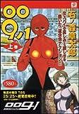 009ノ1 (上巻) (単行本コミックス―角川マンガ)