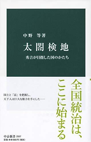 太閤検地-秀吉が目指した国のかたち (中公新書 (2557))