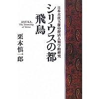 シリウスの都 飛鳥―日本古代王権の経済人類学的研究