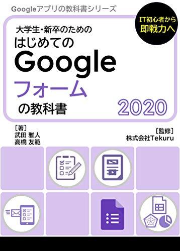 はじめてのGoogle フォームの教科書2020