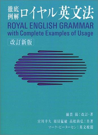 ロイヤル英文法—徹底例解 -