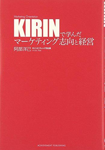 KIRINで学んだマーケティング志向と経営の詳細を見る