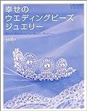 幸せのウエディングビーズジュエリー―ビーズワークス・シス (実用百科―Handmade accessories)