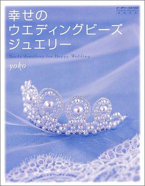 幸せのウエディングビーズジュエリー—ビーズワークス・シス (実用百科—Handmade accessories)