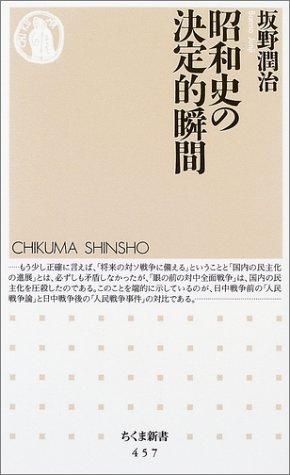 昭和史の決定的瞬間 (ちくま新書)の詳細を見る