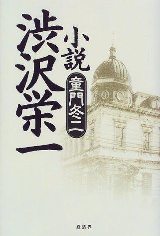 小説 渋沢栄一の詳細を見る