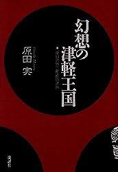幻想の津軽王国―『東日流外三郡誌』の迷宮