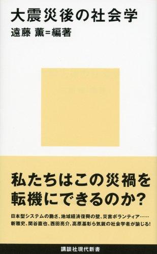 大震災後の社会学 (講談社現代新書)