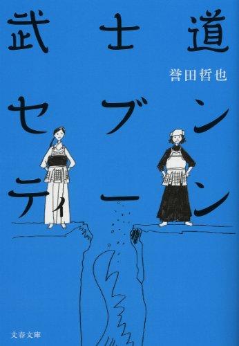 武士道セブンティーン (文春文庫)の詳細を見る