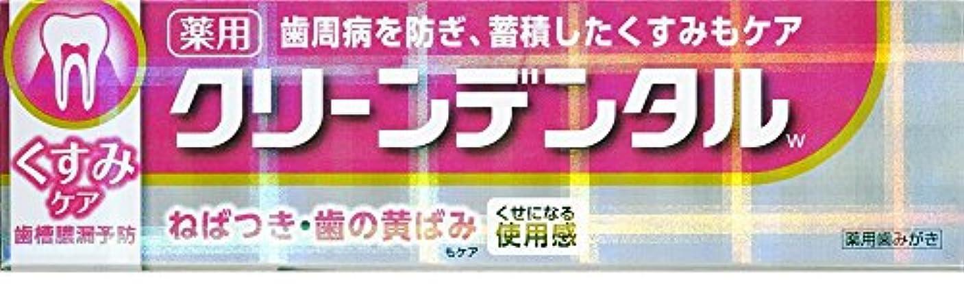 受動的世辞九第一三共ヘルスケア クリーンデンタルWくすみケア 100g [医薬部外品]