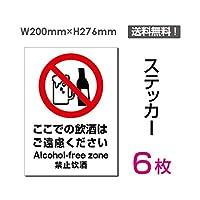 「ここでの飲酒はご遠慮ください」【ステッカー シール】タテ・大 200×276mm (sticker-091-6) (6枚組)