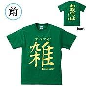 アホ研究所・Tシャツ 雑(緑) Sサイズ