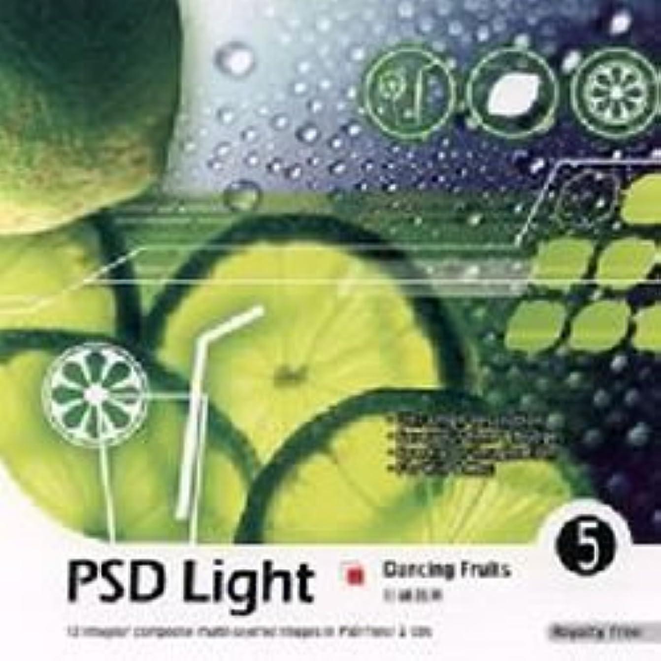 PSD Light Vol.5 果実の彩り