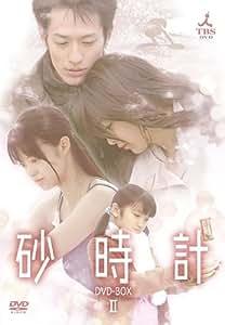 砂時計 BOX 2 [DVD]