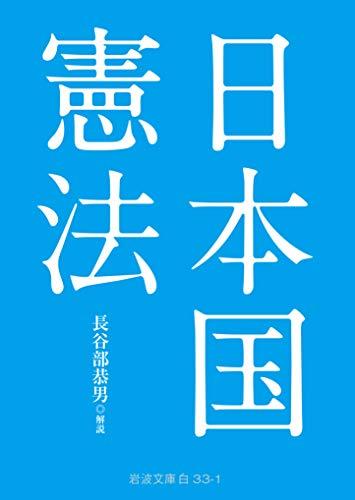 日本国憲法 (岩波文庫 白 33-1)
