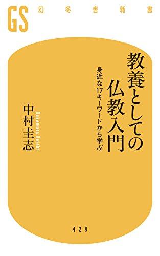 教養としての仏教入門 身近な17キーワードから学ぶ (幻冬舎新書)の詳細を見る
