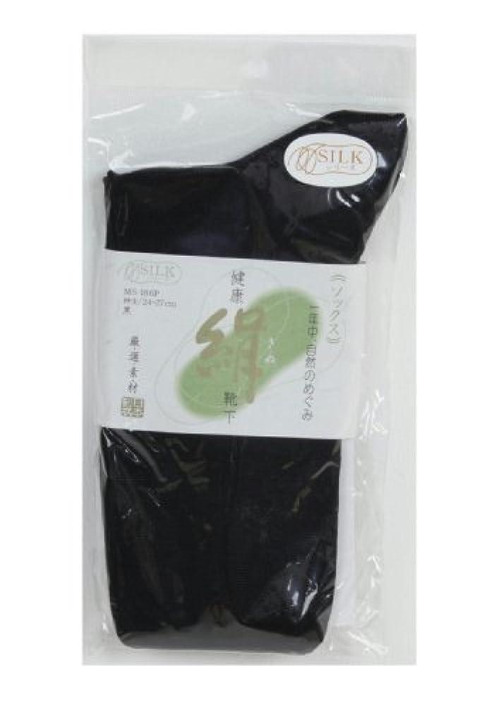 健康 絹 靴下 (紳士用) 黒 24~27cm