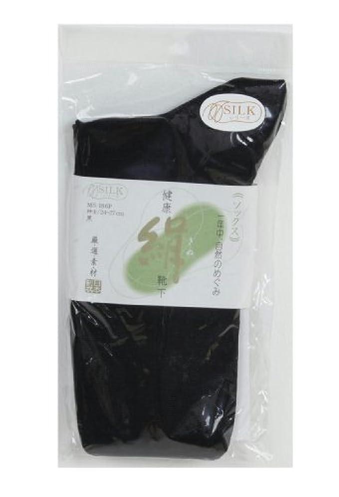 唯物論アクセサリー政治家健康 絹 靴下 (紳士用) 黒 24~27cm