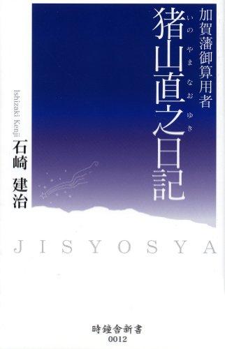 猪山直之日記―加賀藩御算用者 (時鐘舎新書)