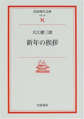 新年の挨拶 (岩波現代文庫)の詳細を見る