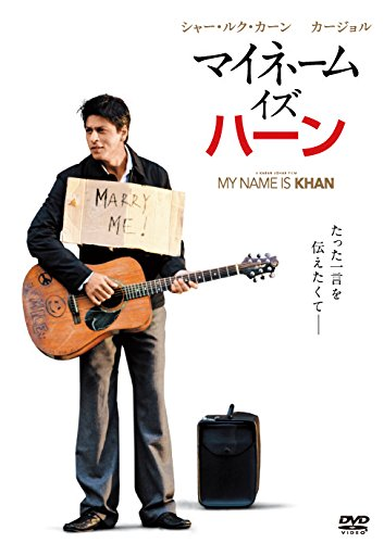 マイネーム・イズ・ハーン [DVD]