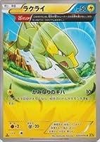 ポケモンカードゲーム XY[ガイアボルケーノ] ラクライ(Ωバリア) 023/070 XY5(yellow)
