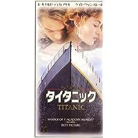 タイタニック(THX版)【字幕版】 [VHS]