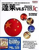 蓬莱 Ver.4.5 + Cross OCR 楽々中国語 v2.0 ジョイントパック for Windows