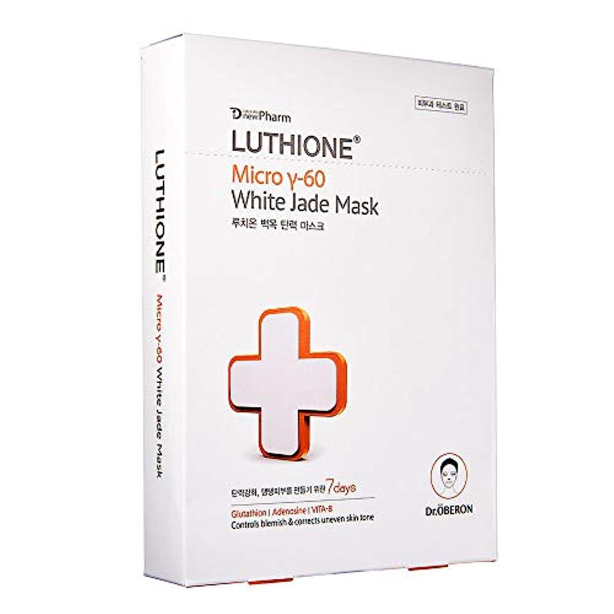 固める行方不明けん引[Luthione] ルチオン マイクロ γ-60 白玉 マスクシート マスクパック フェイスパック 7枚 MICRO γ-60 WHITE JADE MASK Pack of 7 - Korean Cupra Faicial Face Mask Sheet Improving Skin Elasticity Moisturizing with Vitamin E, C Complex Korean Sheet Mask