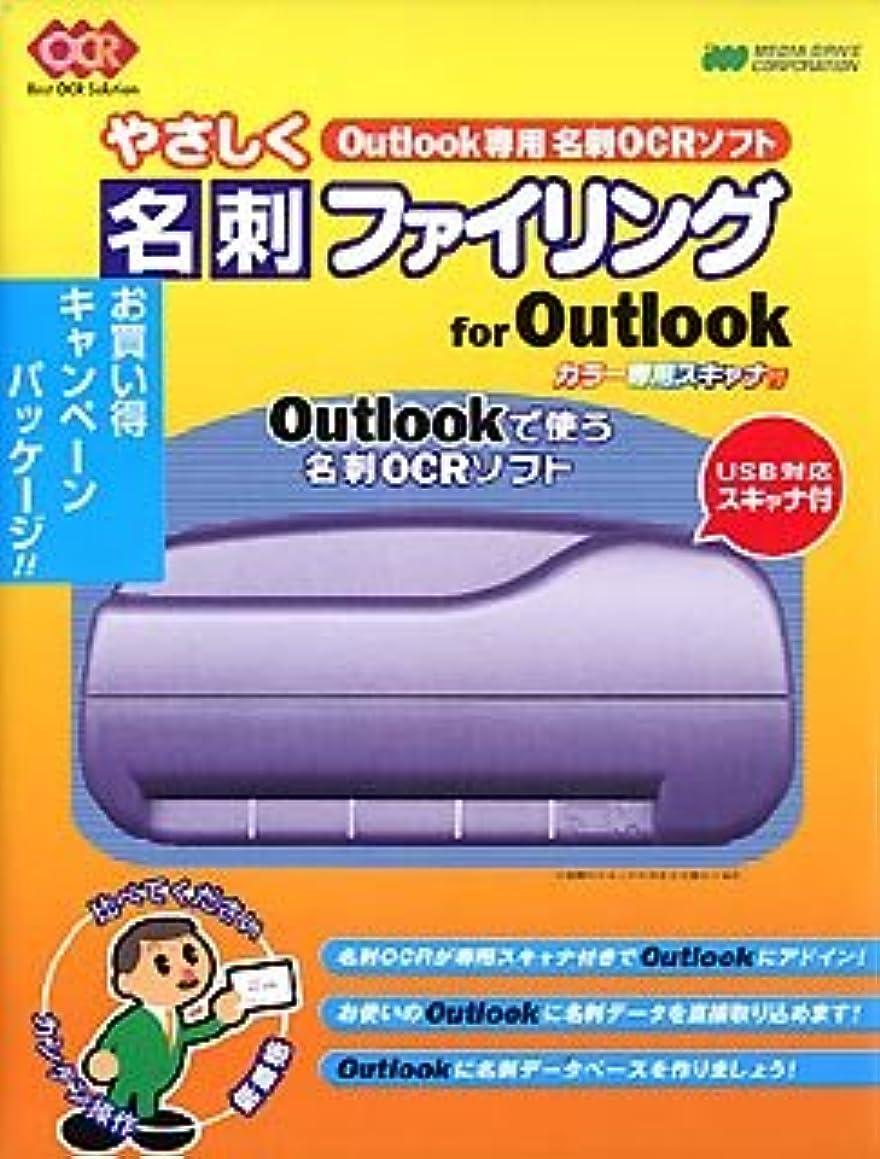 蓋ゴールド比べるやさしく名刺ファイリング for Outlook カラー専用スキャナ付 お買い得キャンペーンパッケージ