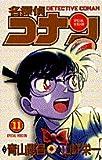 名探偵コナン 特別編 11 (11) (てんとう虫コミックス)