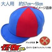 土曜ドラマ『怪物くん』帽子(大人用)ヘッドサイズ約57cm~59cm
