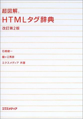 超図解 HTMLタグ辞典 (超図解事典シリーズ)の詳細を見る