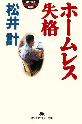 ホームレス失格 (幻冬舎アウトロー文庫)