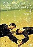 真夏のメリークリスマス(4) [DVD]