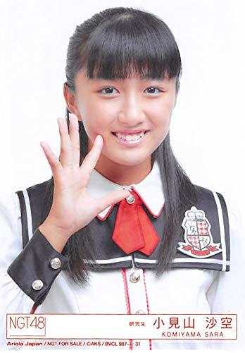 【小見山沙空】 公式生写真 NGT48 世界の人へ 封入特典...