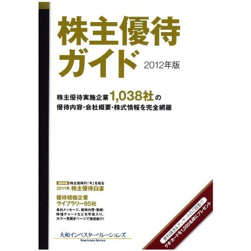 株主優待ガイド〈2012年版〉