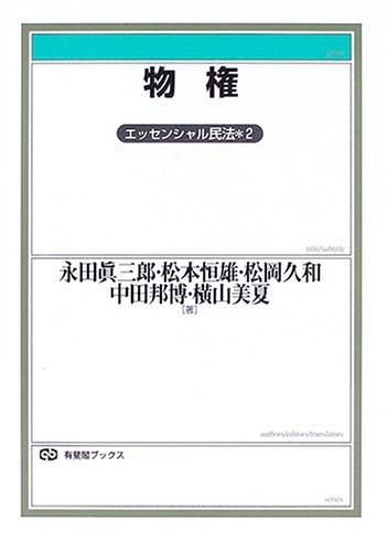 物権―エッセンシャル民法〈2〉 (有斐閣ブックス)の詳細を見る