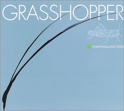 GRASSHOPPER―ONAKA Koji=2001‐2005の詳細を見る