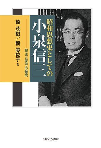 昭和思想史としての小泉信三:民主と保守の超克