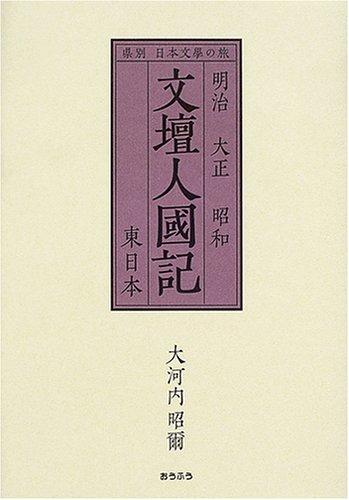 文壇人国記―明治大正昭和 (東日本)