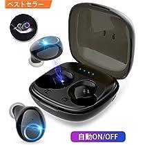 【Bluetooth5.0 イヤホン Hi-Fi高音質】完全ワイヤレス Bluetooth5.0 イヤホン ブルートゥース イヤホン 自動ペアリング IPX5防水 片耳&両耳とも対応 Siri対応 iPhone/iPad/Android対応