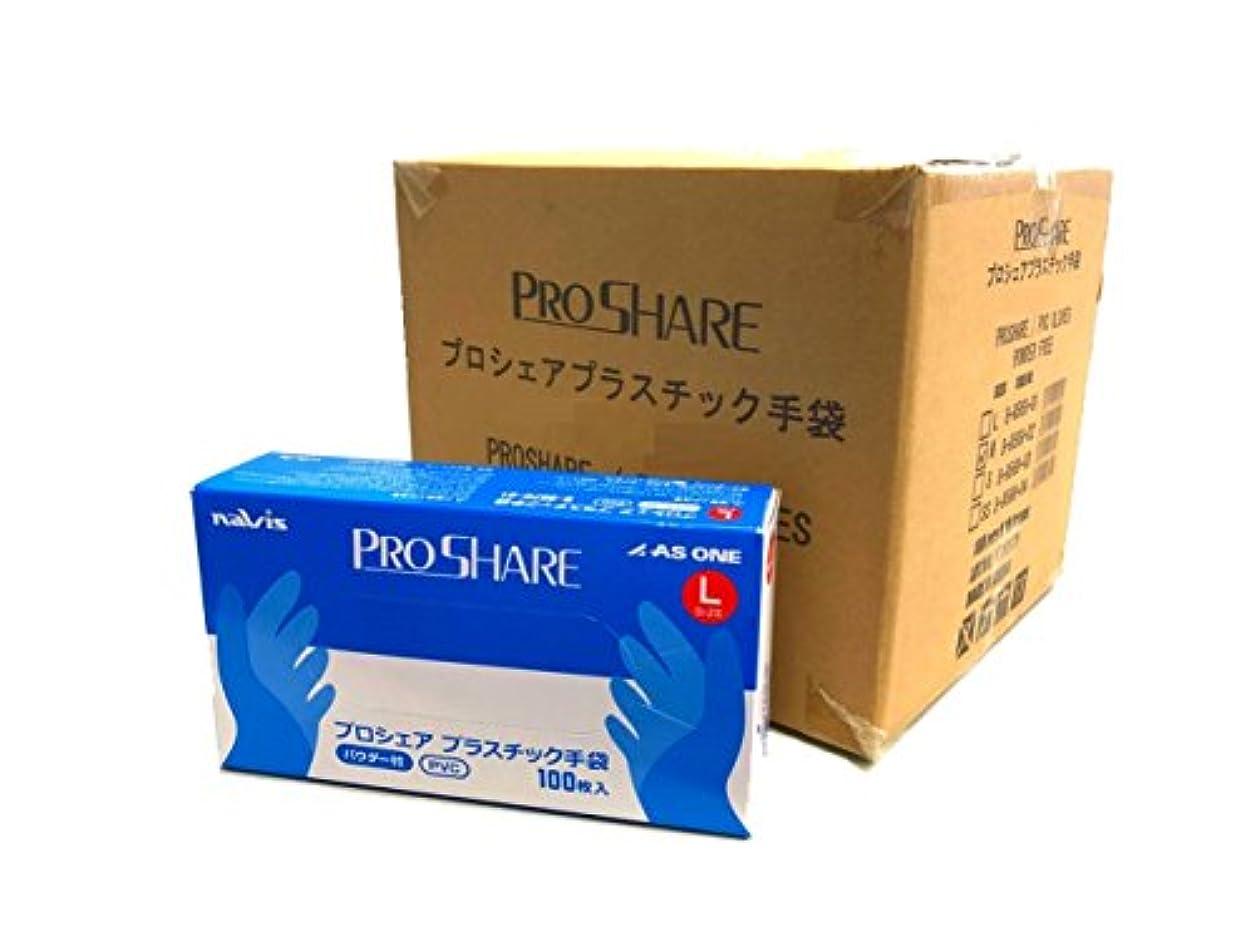 発送修正良性【ケース販売】 ナビス プロシェア 使い捨て プラスチック手袋 パウダー付 L 1ケース(100枚×10箱)