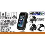ネクストゼロワン ZIP-BAG-CASE iPhone A:バー&パイプマウントセット HLD-13005