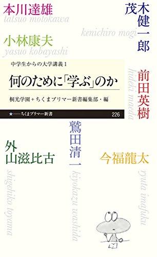 何のために「学ぶ」のか:〈中学生からの大学講義〉1 (ちくまプリマー新書)の詳細を見る
