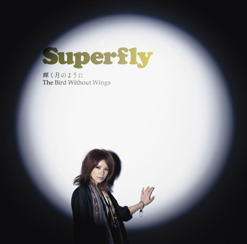 【Superfly】元気が出る歌詞ランキングTOP5!「愛をこめて花束を」の順位は?の画像