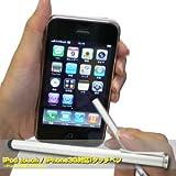 スマートフォン、IPhone、iPad,等の静電容量方式のタッチパネル使用機器対応!タッチペン シルバー