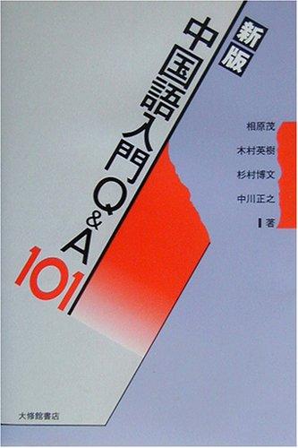 中国語入門Q&A101の詳細を見る